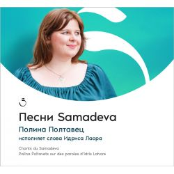 "MP3 ""Chants du Samadeva"" version Russe"